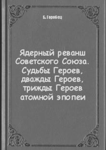 Обложка книги  - Ядерный реванш Советского Союза. Судьбы Героев, дважды Героев, трижды Героев атомной эпопеи