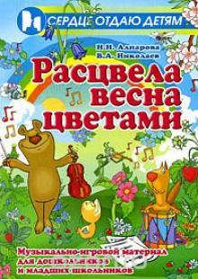 Обложка книги  - Расцвела весна цветами. Музыкально-игровой материал для дошкольников и младших школьников