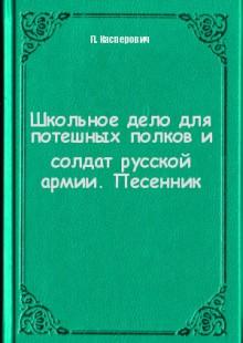 Обложка книги  - Школьное дело для потешных полков и солдат русской армии. Песенник
