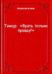 Обложка книги  - Тимур. «Врать только правду!»