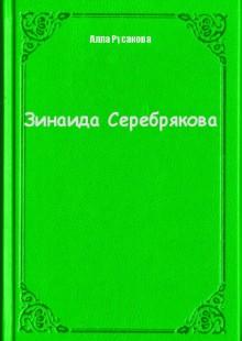 Обложка книги  - Зинаида Серебрякова