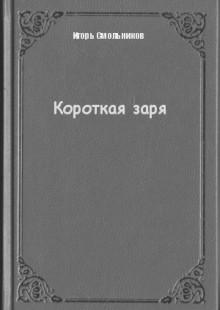 Обложка книги  - Короткая заря