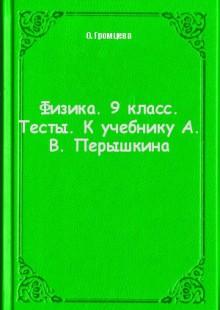 Обложка книги  - Физика. 9 класс. Тесты. К учебнику А. В. Перышкина
