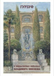 Обложка книги  - Гурзуф. Выпуск 2 (набор из 15 открыток)