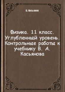 Обложка книги  - Физика. 11 класс. Углубленный уровень. Контрольные работы к учебнику В. А. Касьянова