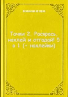 Обложка книги  - Тачки 2. Раскрась, наклей и отгадай! 5 в 1 (+ наклейки)