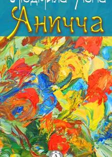 Обложка книги  - Аничча