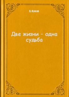 Обложка книги  - Две жизни – одна судьба
