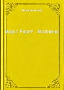 Обложка книги  - Magic Paper. Модница