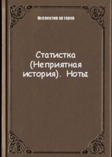 Обложка книги  - Статистка (Неприятная история). Ноты