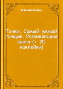 Обложка книги  - Тачки. Самый умный гонщик. Развивающая книга (+ 3D наклейки)