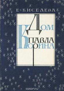 Обложка книги  - Дом Павла Корина