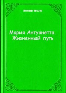 Обложка книги  - Мария Антуанетта. Жизненный путь
