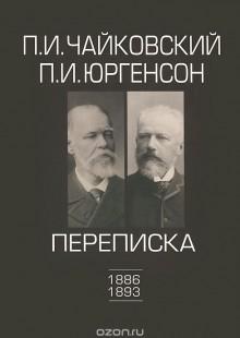 Обложка книги  - П. И. Чайковский. П. И. Юргенсон. Переписка. В 2 томах. Том 2. 1886-1893