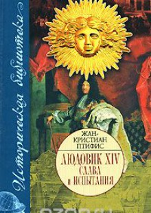Обложка книги  - Людовик XIV. Слава и испытания
