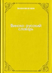 Обложка книги  - Финско-русский словарь