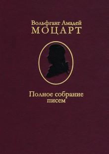 Обложка книги  - Вольфганг Амадей Моцарт. Полное собрание писем