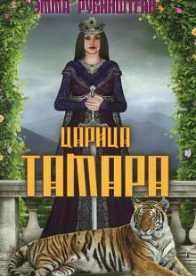 Обложка книги  - Царица Тамара