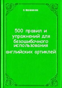 Обложка книги  - 500 правил и упражнений для безошибочного использования английских артиклей