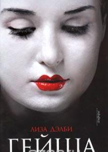 Обложка книги  - Гейша