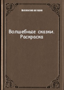 Обложка книги  - Волшебные сказки. Раскраска