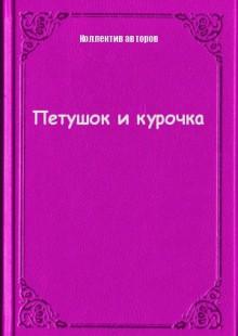 Обложка книги  - Петушок и курочка