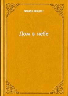 Обложка книги  - Дом в небе
