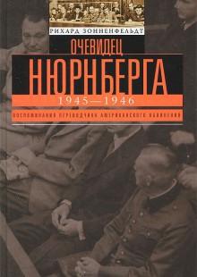 Обложка книги  - Очевидец Нюрнберга