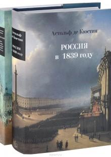Обложка книги  - Астольф де Кюстин. Россия в 1839 году (комплект из 2 книг)