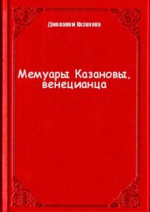 Обложка книги  - Мемуары Казановы, венецианца