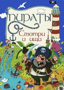 Обложка книги  - Пираты. Смотри и ищи
