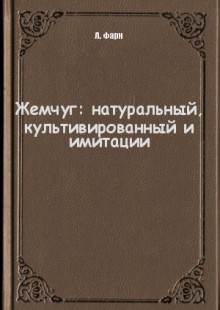 Обложка книги  - Жемчуг: натуральный, культивированный и имитации
