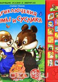 Обложка книги  - Приключения Хомы и Суслика. Книжка-игрушка