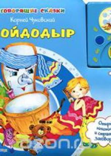Обложка книги  - Мойдодыр. Книжка-игрушка