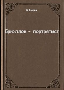 Обложка книги  - Брюллов – портретист