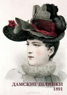 Обложка книги  - Дамские шляпки. 1891 (набор из 15 открыток)