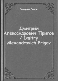 Обложка книги  - Дмитрий Александрович Пригов / Dmitry Alexandrovich Prigov