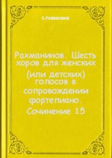Обложка книги  - Рахманинов. Шесть хоров для женских (или детских) голосов в сопровождении фортепиано. Сочинение 15