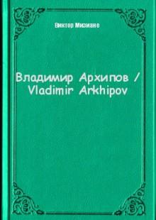 Обложка книги  - Владимир Архипов / Vladimir Arkhipov