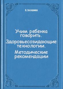 Обложка книги  - Учим ребенка говорить. Здоровьесозидающие технологии. Методические рекомендации