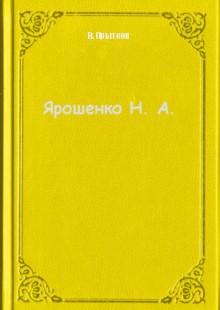 Обложка книги  - Ярошенко Н. А.