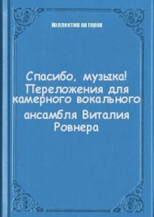Обложка книги  - Спасибо, музыка! Переложения для камерного вокального ансамбля Виталия Ровнера