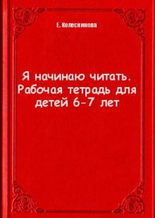 Обложка книги  - Я начинаю читать. Рабочая тетрадь для детей 6-7 лет