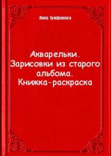 Обложка книги  - Акварельки. Зарисовки из старого альбома. Книжка-раскраска