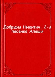 Обложка книги  - Добрыня Никитич. 2-я песенка Алеши
