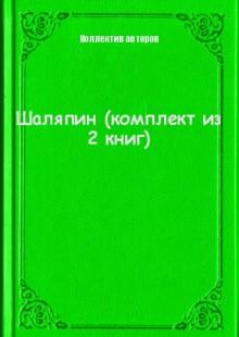 Обложка книги  - Шаляпин (комплект из 2 книг)
