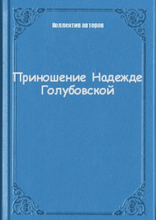 Обложка книги  - Приношение Надежде Голубовской