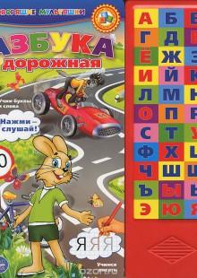 Обложка книги  - Азбука дорожная. Книжка-игрушка