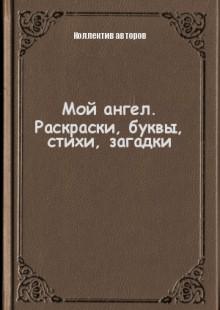 Обложка книги  - Мой ангел. Раскраски, буквы, стихи, загадки