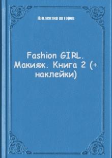 Обложка книги  - Fashion GIRL. Макияж. Книга 2 (+ наклейки)